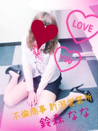 鈴森 なな  おはようございます(^_^)