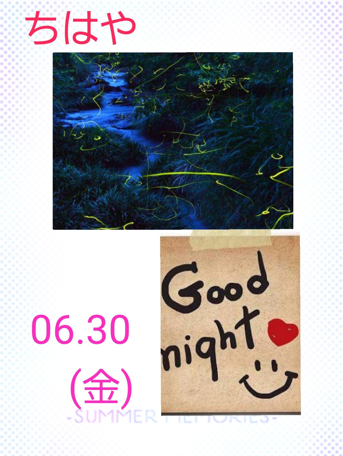 川久保 ちはや 06/30 00:18 こんばんわ