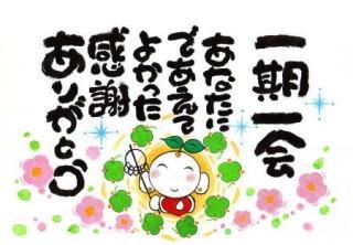 かりん 10/09 11:39 に っ き