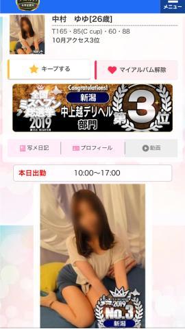 中村 ゆゆ 11/15 10:01