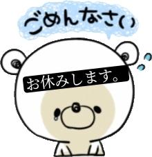 川上 ひろこ 01/28 08:46 お休みに入ります。