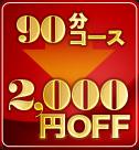 90分コース2000円OFF