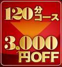 120分コース3000円OFF