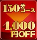 150分コース4000円OFF