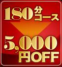 180分コース5000円OFF
