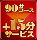 90分コース+15分サービス
