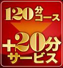 120分コース+20分サービス