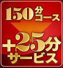 150分コース+25分サービス