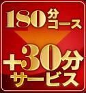 180分コース+30分サービス